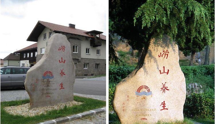 LaoShan-Stein (© Gemeindeamt Schwarzenberg am Böhmerwald)